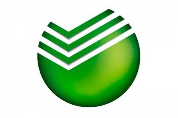 Сбербанк выдал электронную банковскую гарантию в пользу Федеральной таможенной службы России