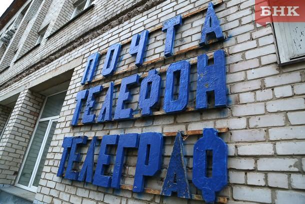 Почта в Кослане станет доступной для инвалидов после иска прокуратуры