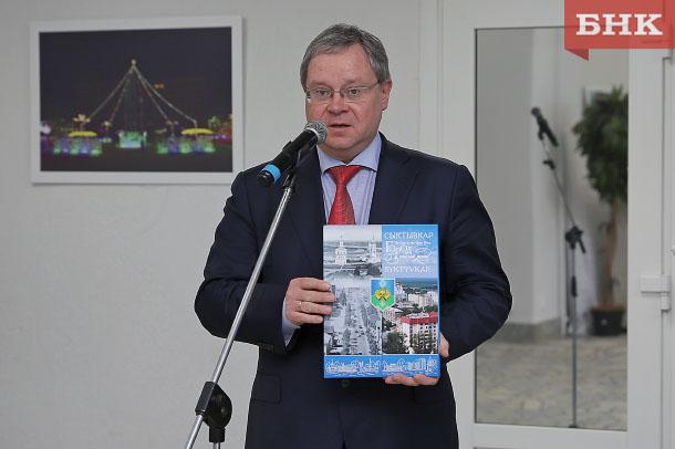 Взгляд БНК отразился в фотоальбоме о столице Коми