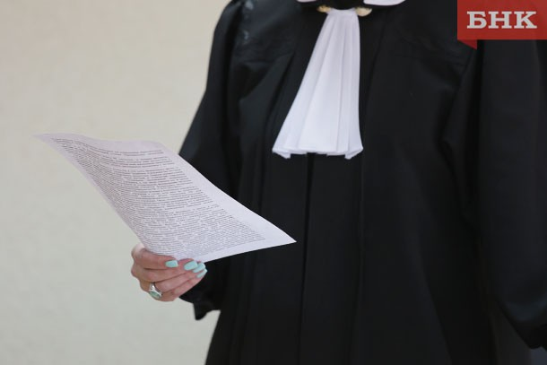 В Коми открыты девять судейских вакансий