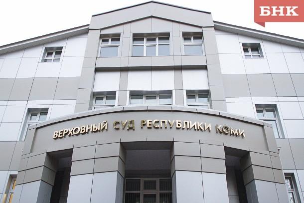 Верховный суд Коми признал право шахтера на вознаграждение